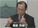 【豊島典雄】安倍政権と危機管理[桜H27/2/4]