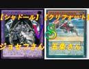【シャドール】竜のしっぽ(2/4)遊戯王大会決勝戦【クリフォート】