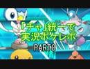 【ポケモンORAS】「チャ」統一で実況ポケレポPART8【可愛さ重視レート】