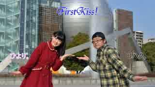 【。こはくびより。】 FirstKiss! 【踊ってみた】