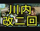 【実況】アニメやってるので艦隊これくしょんやってみた第5【艦これ】
