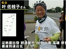 【台湾チャンネル】第67回、被災地のメッセージ届けた台湾一周自転車「出愛旅」・NHKが「台湾入り中国地図」報道[桜H27/2/6]