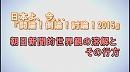 1/3【討論!】朝日新聞的世界観の溶解とその行方[桜H27/2/7] thumbnail
