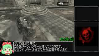 GearsofWar_RTA_3時間49分10秒_act7