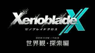 『XenobladeX』世界観・探索編