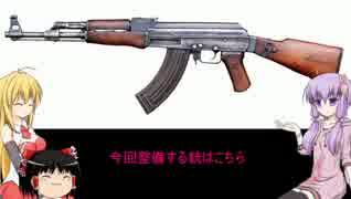 [World of Guns Gun Disassembly]ガンスミスゆかり2[VOICEROID+ゆっくり実況]