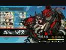 【E5】決戦!連合艦隊、反撃せよ!クリア【甲】
