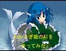 【MUGEN】わかさぎ姫のAIを作ってみた【AI作成】