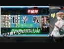 【艦これ】2015冬 軽く縛ってE5甲ラストS勝利【大和型無し】