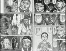 【ニコニコ動画】【永井兄弟】たけやんとマサムネの受難を解析してみた