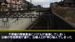 【迷列車で行こう 千葉県編#07】 京成○○線
