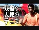 【松岡修造】 残酷な天使のテニス