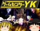 【ゲームセンターYKゆっくり課長の挑戦】LA-MULANAに挑戦 Part64 thumbnail