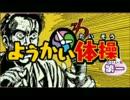 【モノノケ】ようかい体操第一【墓場編】