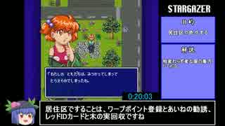 【ゆっくり】 STARGAZER RTA 【1:29:00】 part1/3 【更新版】