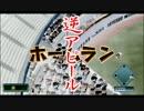 【パワプロ2013】暗 黒 決 戦 ―ゆっくりれいむの受難― Part.15 thumbnail