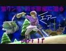 【スマブラWiiU】 紫リンク、ガチ部屋に潜る part 11 thumbnail