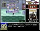 【ゆっくり】ミニ四駆シャイニングスコーピオン RTA 3時間3分4秒 Part2/6 thumbnail