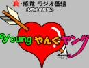 小野坂・伊福部のyoungやんぐヤング 第26回 2001年5月28日放送