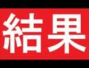 【実況】就 職 活 動【8日目】 thumbnail