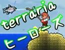 【terrariaヒーローズ】ハードコア&制限プレイ!(実況)part63