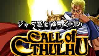 【ゆっくりTRPG】ジャギ様とゆっくりのクトゥルフ神話TRPG 第一部 第二話