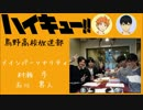 HQ!!Webラジオ 烏野高校放送部 第18回 thumbnail