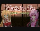 【7 days to die】ゆかマキのゾンビサバイバー DAY1【7DTD】 thumbnail
