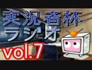 実況者杯ラジオWC【Vol.7】ゲスト:readerさん/Yoriさん/神袋@こしあんさん