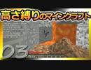 【Minecraft】高さ縛りのマインクラフト 第3話【ゆっくり実況】