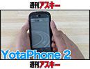 YotaPhone2の背面電子ペーパーで激しいゲームを遊んでみた