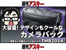 普段使いにも抜群! 大容量かつおしゃれなカメラバッグ「TMB2014」をレビュー【東京カメラ部オリジナル】