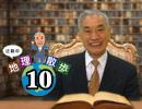 辻毅の『地理散歩』#10