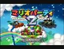マリオパーティ2実況プレイ part1【最強ノンケ対戦記】