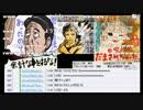 【ニコニコ動画】【神回!!】元在特会福岡支部沢村直樹が安倍信者を完全論破www②を解析してみた