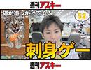 脚の生えた刺身が猫から逃げる怪ゲー 『Sashimi Dash』で遊ぶ【アプリ紹介】