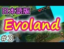 ゲーム自体が進化する!?『Evoland』実況プレイ 03