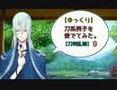【ゆっくり】刀系男子を愛でてみた。9【刀剣乱舞】 thumbnail