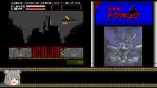 MSX版悪魔城ドラキュラRTA_26分58秒_Part1
