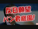 【ニコニコ動画】【反日願望】 パン君庭園!を解析してみた