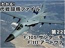 【現代戦闘機ファイル】第22回:F-105 サンダーチーフ、F-111 アードヴァーク
