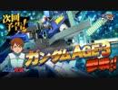 【ニコニコ動画】ガンダムAGE-3~覚醒(EXVSカスタムサントラ用BGM)を解析してみた