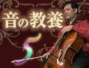 『音の教養』#5「シューベルト」〜音楽愛を究めた巨人〜