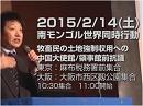 【民族自決】2.14 南モンゴル世界同時行動、中国大使館・領事館への抗議行動[桜H27/2/9]