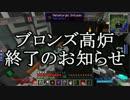 【Minecraft】ありきたりな工業と魔術S2 Part20【ゆっくり実況】