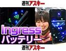エージェントのためのIngressモバイルバッテリー予約受付中!