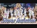 【ニコニコ動画】【替え歌ってみた】 Stone halation 【スクフェス】を解析してみた