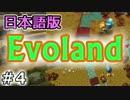 ゲーム自体が進化する!?『Evoland』実況プレイ 04