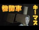 機関車キーマス thumbnail
