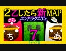 【Minecraft】2乙したら新MAP◆エンドラクエスト◆007【PS3】
